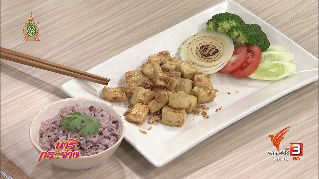 นารีกระจ่าง - Cooking กับ เชฟ : เต้าหู้ทอดกระเทียมพริกไทย