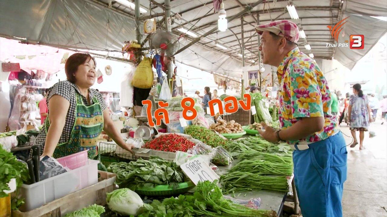 วันใหม่  ไทยพีบีเอส - สายสืบเจาะตลาด : สำรวจราคาผัก