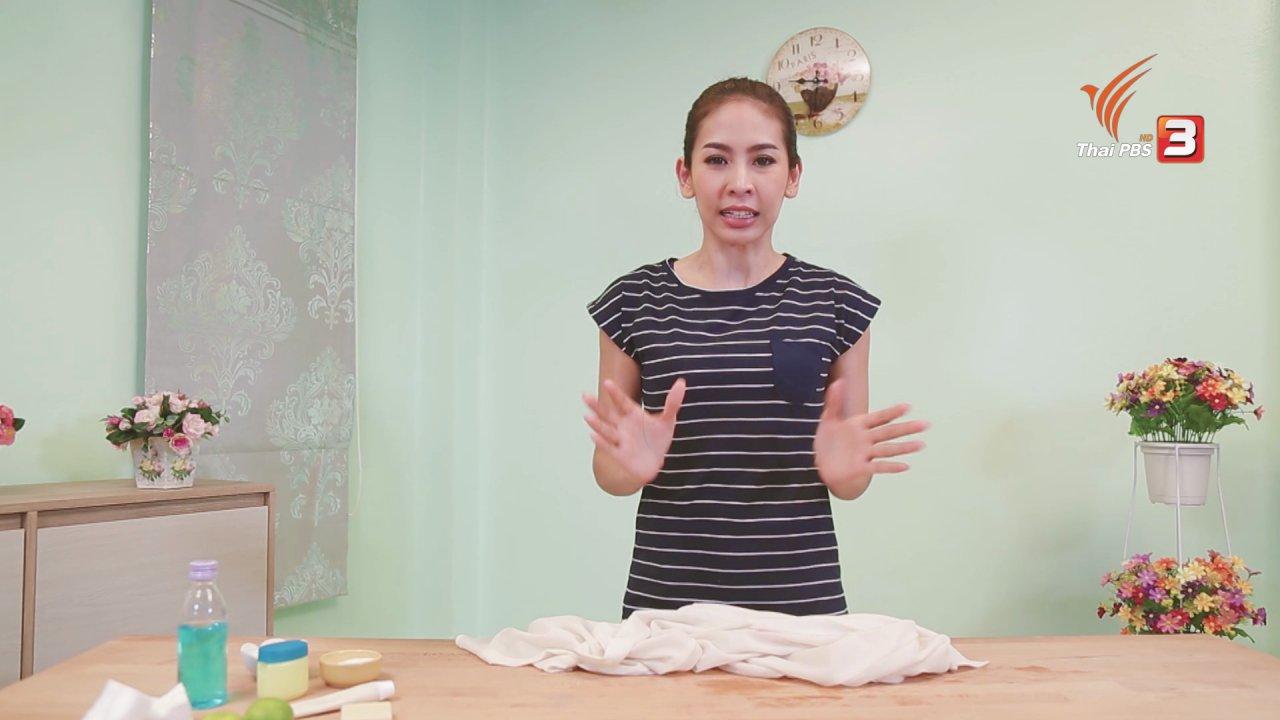 นารีกระจ่าง - สุดยอดแม่บ้าน : ขจัดคราบบนเสื้อ (รอยปากกา , ลิปสติก , คราบเลือด)