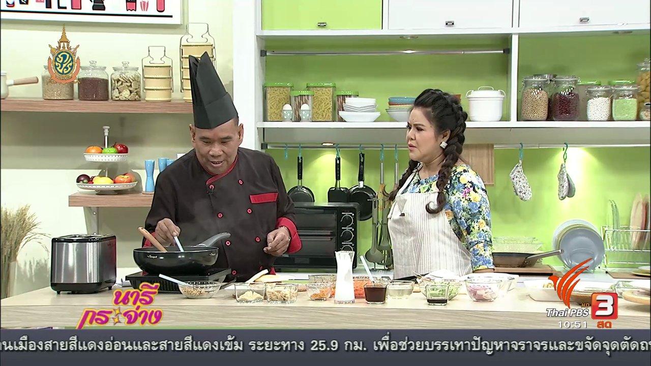 นารีกระจ่าง - Cooking กับ เชฟ : สะเต๊ะไก่ซอสถั่วกับอาจาด