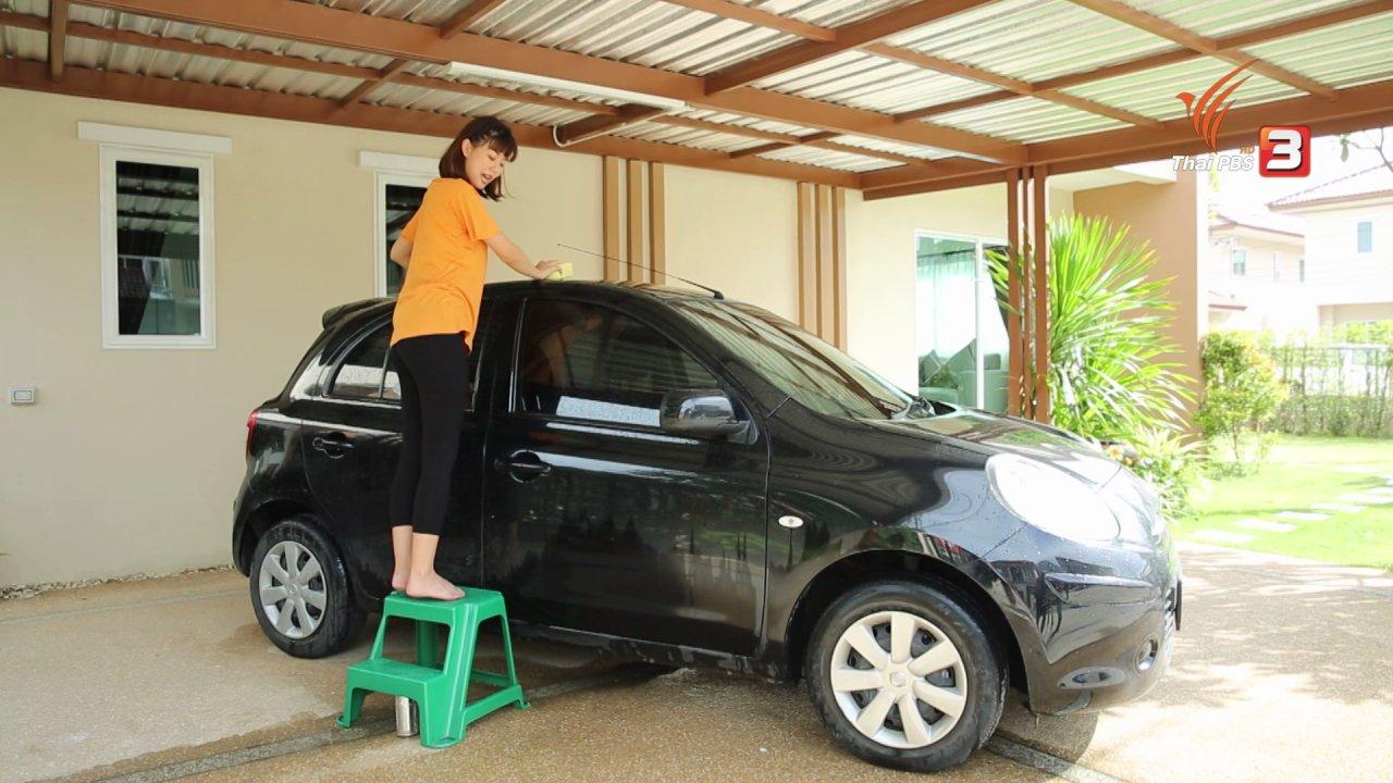 นารีกระจ่าง - หุ่นสวยด้วยงานบ้าน : ล้างรถ