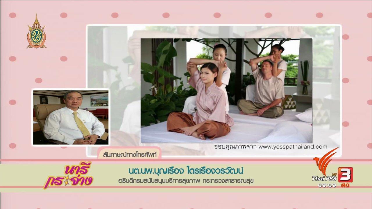 นารีกระจ่าง - ดันนวดไทย ขึ้นทะเบียนมรดกโลก