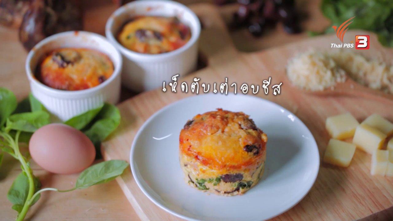 Foodwork - เห็ดตับเต่าอบชีส