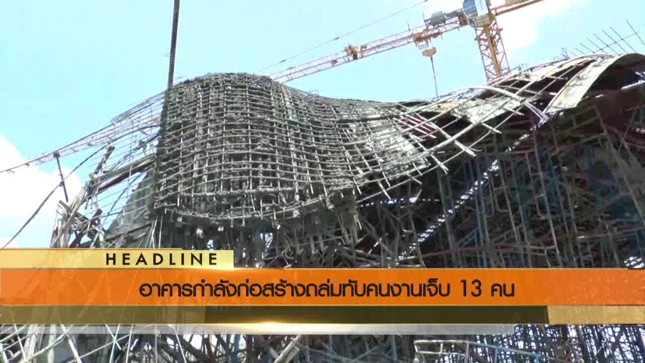 ข่าวค่ำ มิติใหม่ทั่วไทย - ประเด็นข่าว (27 ก.ค. 59)