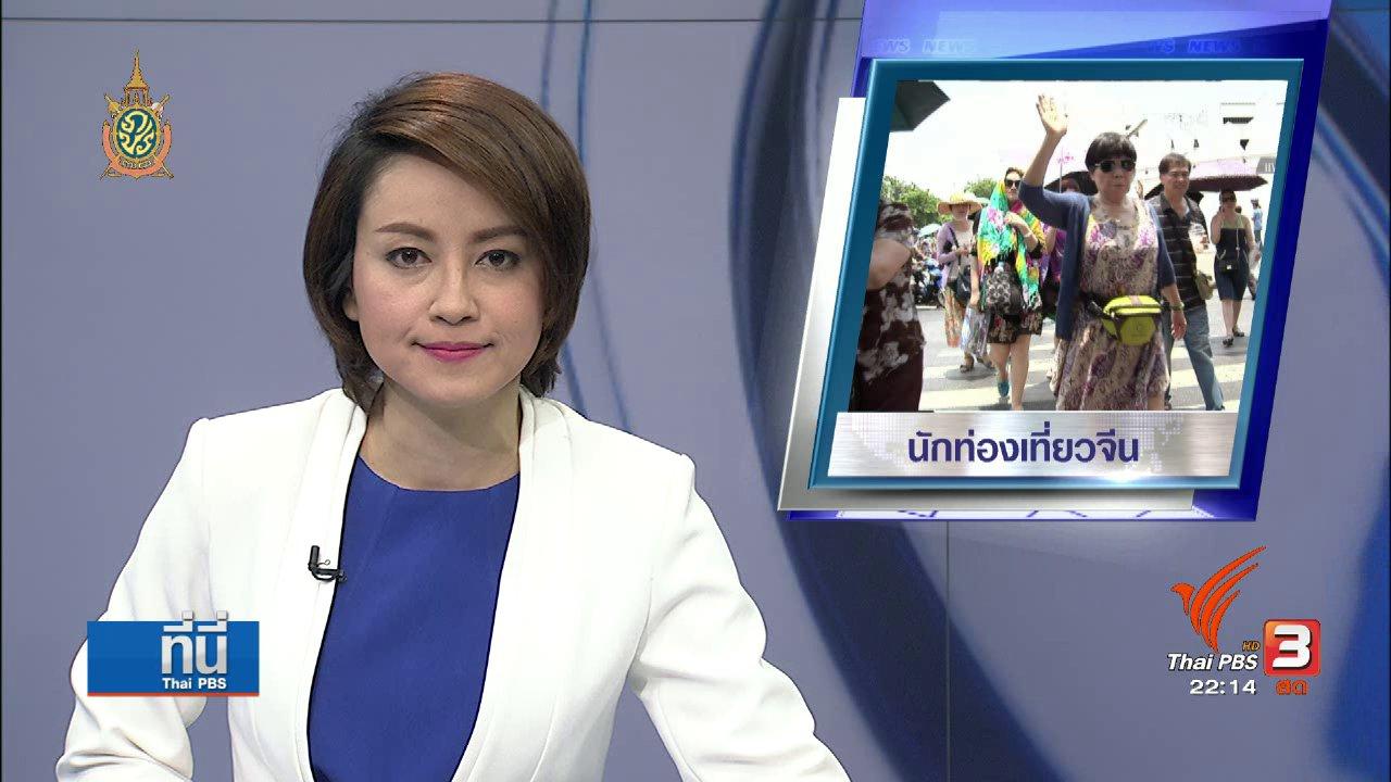 """ที่นี่ Thai PBS - วิเคราะห์ """"ปราบทัวร์ศูนย์เหรียญ"""" สาเหตุยอดนักท่องเที่ยวจีนลด"""