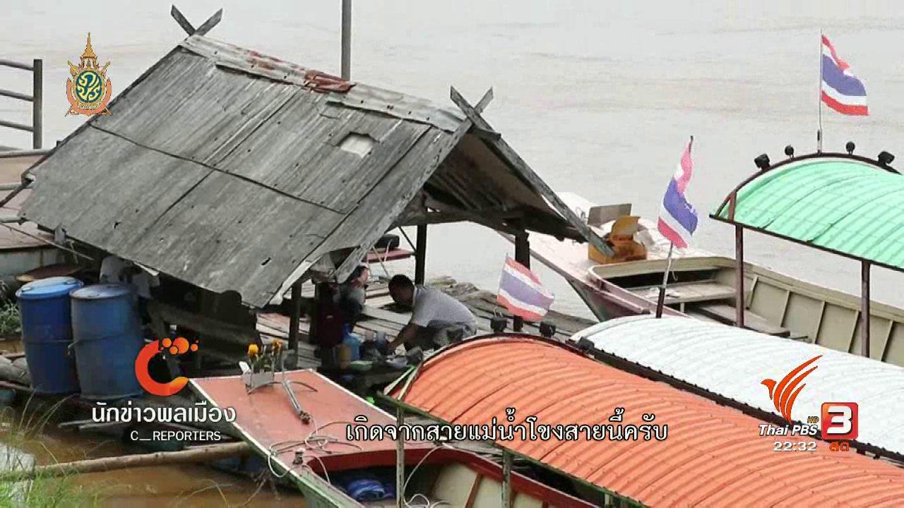 ที่นี่ Thai PBS - นักข่าวพลเมือง : วิถีประมงคนกับเรือ อ.เชียงคาน จ.เลย