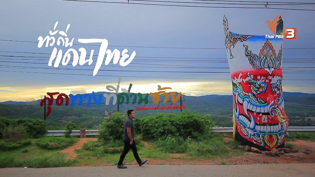 ทั่วถิ่นแดนไทย - งามล้ำวัฒนธรรมไทเลย บ้านหนามแท่ง จ.เลย