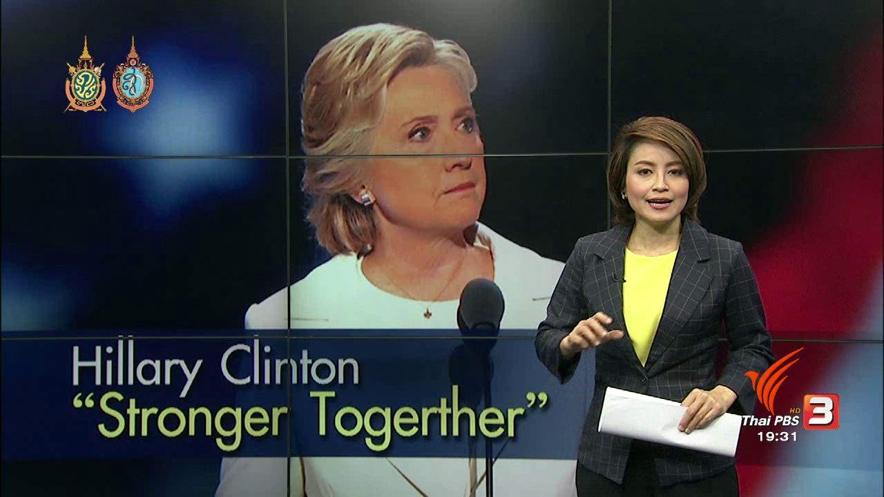 ข่าวค่ำ มิติใหม่ทั่วไทย - วิเคราะห์สถานการณ์ต่างประเทศ : ฮิลลารี คลินตัน ร้องขอความไว้วางใจเป็นประธานาธิบดี