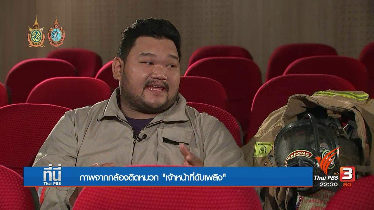ที่นี่ Thai PBS - Social Talk :  คลิปจากกล้องติดหมวกเจ้าหน้าที่ดับเพลิง  2 ชั่วโมง ฝ่าเปลวเพลิง เมเจอร์ปิ่นเกล้า