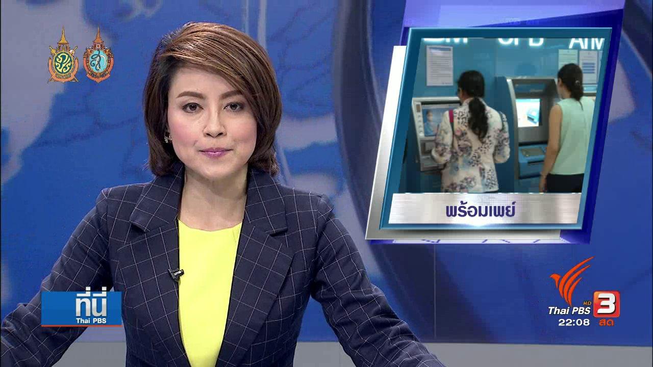 """ที่นี่ Thai PBS - ที่นี่ Thai PBS : ระบบ """"พร้อมเพย์"""" พร้อมหรือไม่"""