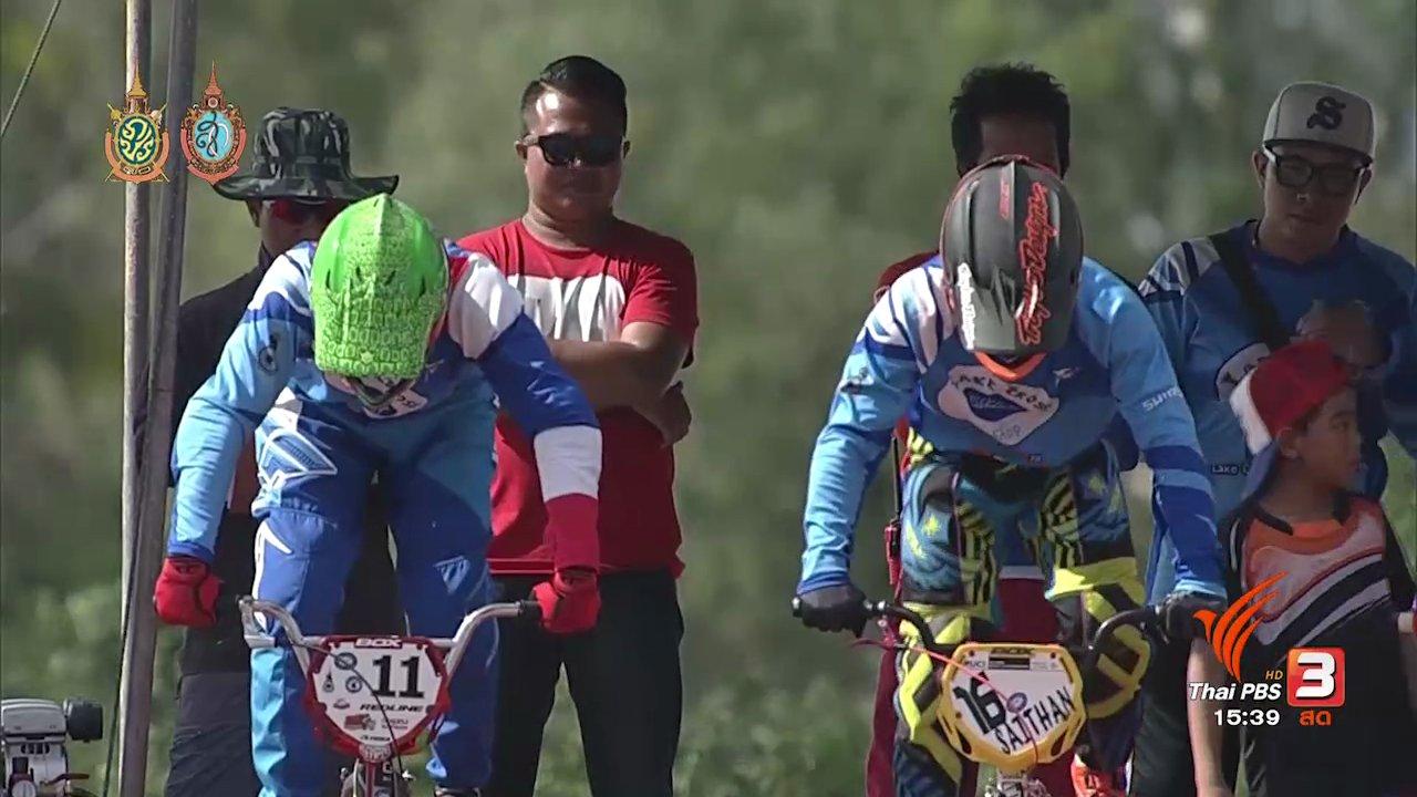 ปั่นสู่ฝัน คนวัยมันส์ - จักรยานบีเอ็มเอ็กซ์ ชิงแชมป์ประเทศไทย สนามที่ 4 จ.สุพรรณบุรี