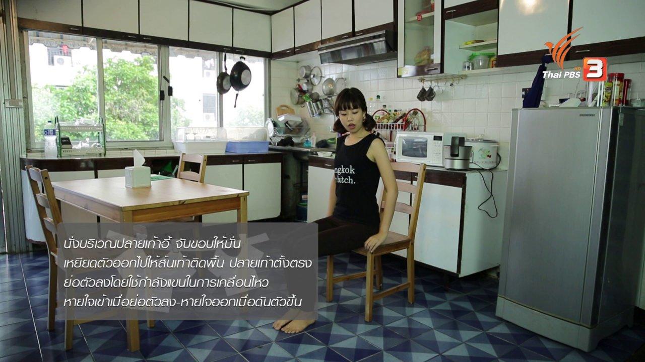 นารีกระจ่าง - หุ่นสวยด้วยงานบ้าน : เก็บโต๊ะอาหาร