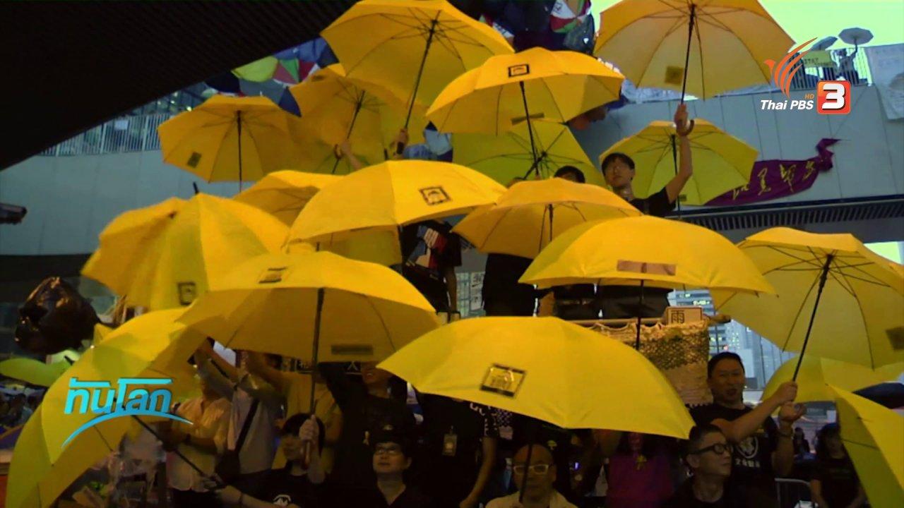 ทันโลก - Umbrella Revolution ปฏิวัติร่ม
