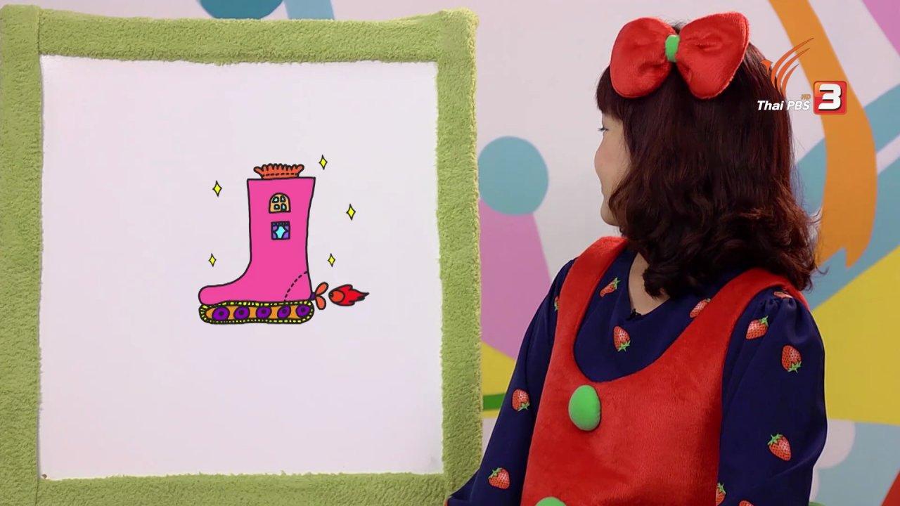 ขบวนการ Fun น้ำนม - ขบวนการ Fun น้ำนม : พี่เอมวาดรูปรองเท้าในฝัน