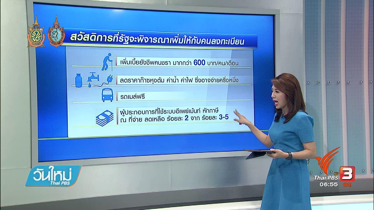 วันใหม่  ไทยพีบีเอส - จับสัญญาณเศรษฐกิจ : รัฐออกมาตรการจูงใจประชาชนใช้งานอีเพย์เม้นท์