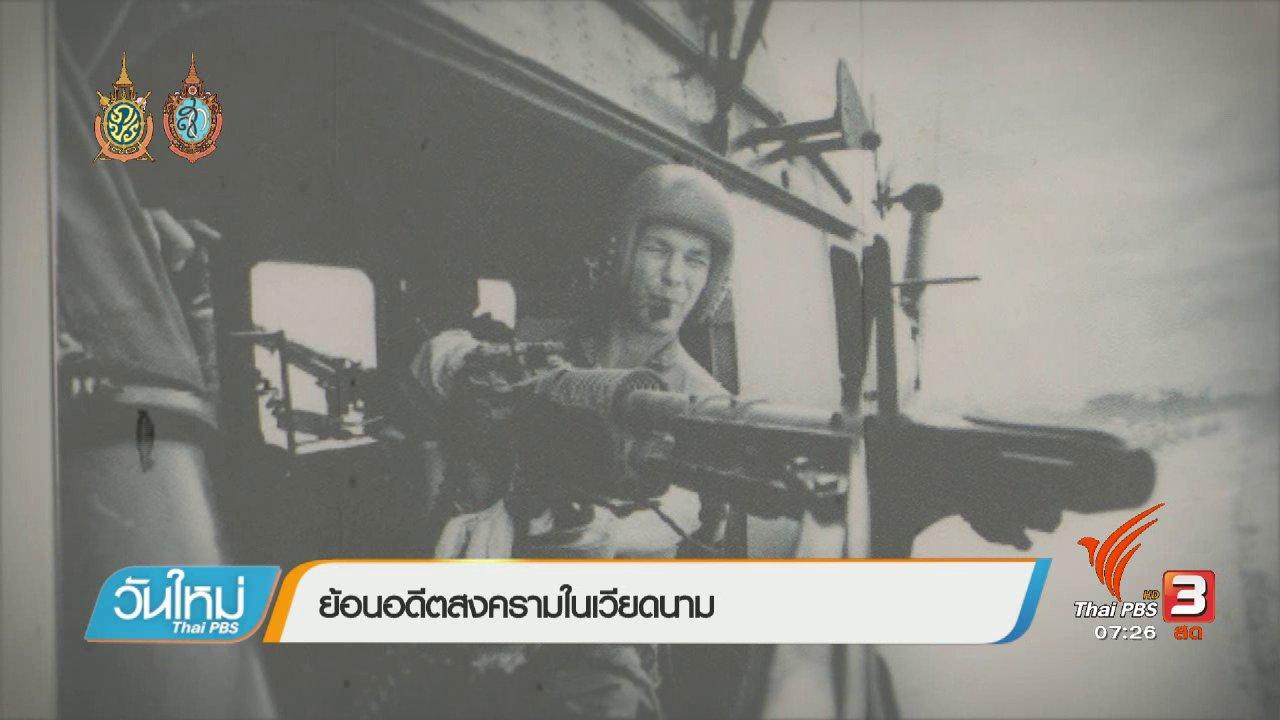 วันใหม่  ไทยพีบีเอส - รู้ทันอาเซียน (AEC) : ย้อนอดีตสงครามในเวียดนาม