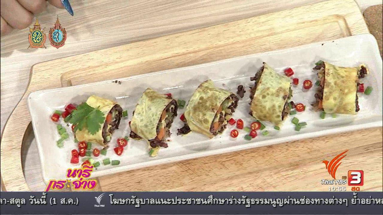 นารีกระจ่าง - Cooking กับเชฟ : ซูชิน้ำพริกปลาทู