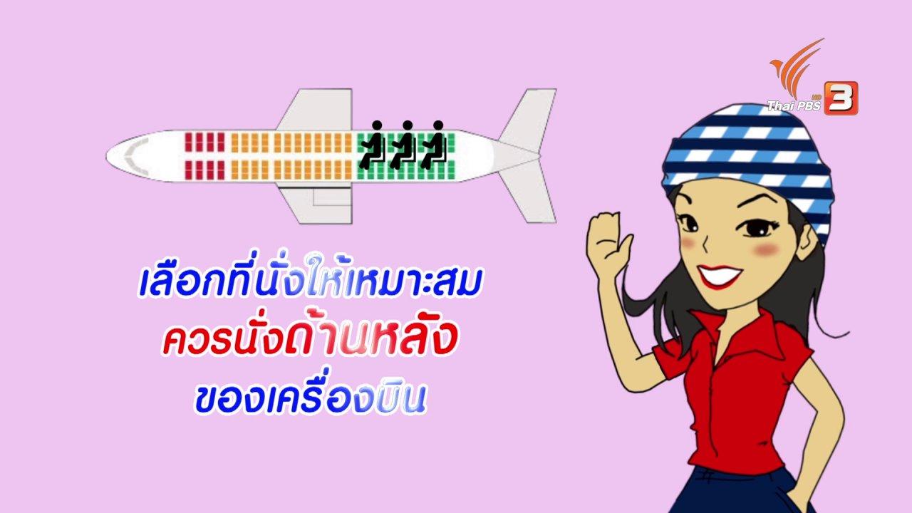 นารีกระจ่าง - กระจ่างจิต : เตรียมพาลูกขึ้นเครื่องบิน