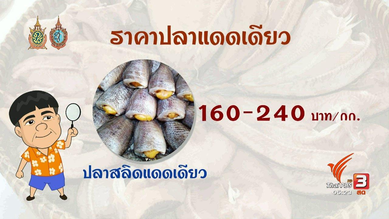 วันใหม่  ไทยพีบีเอส - สายสืบเจาะตลาด : สำรวจราคาปลาแดดเดียว