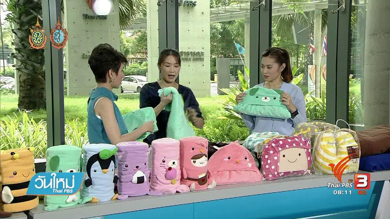 วันใหม่  ไทยพีบีเอส - ลงทุนทำกิน : ผ้าห่มดีไซน์ตุ๊กตา
