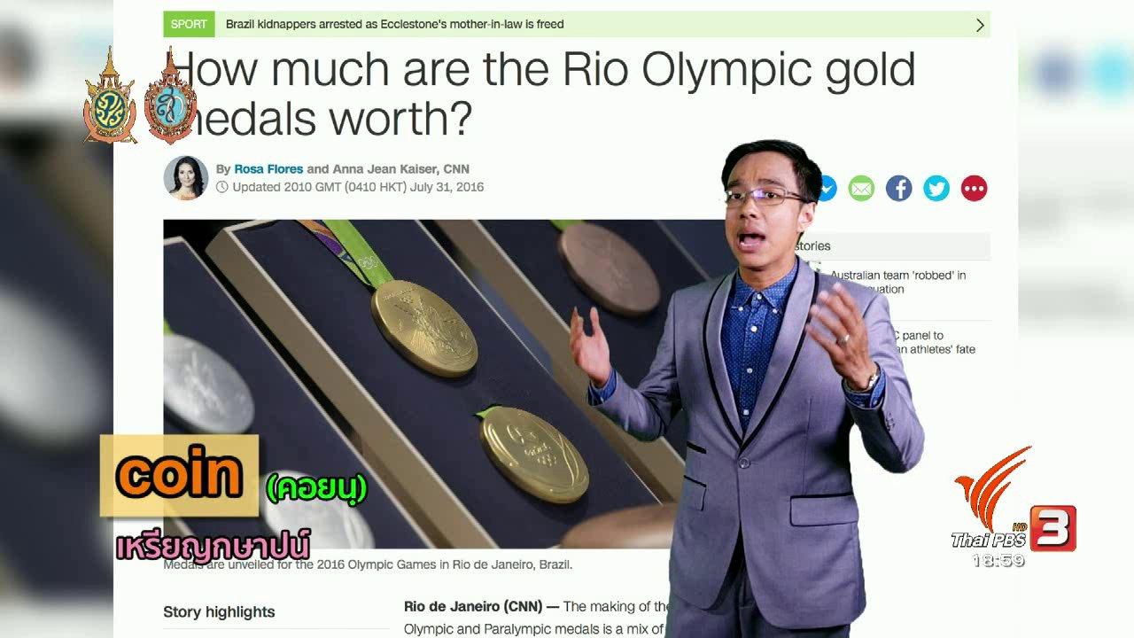 ข่าวค่ำ มิติใหม่ทั่วไทย - ภาษาหน้าจอ : coin, medal, worth, value