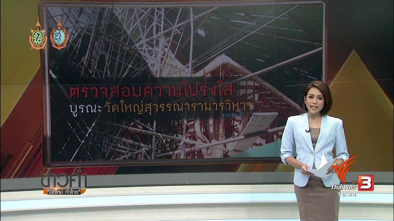 ข่าวค่ำ มิติใหม่ทั่วไทย - ตรวจสอบความโปร่งใสบูรณะ วัดใหญ่สุวรรณารามวรวิหาร