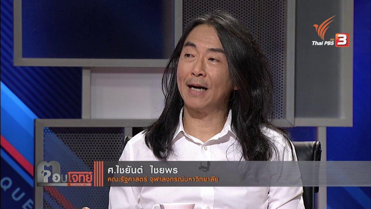 """ตอบโจทย์ - """"โหวต"""" ประชามติ """"จุดเปลี่ยน...ประชาธิปไตย?"""" ประเทศไทย"""