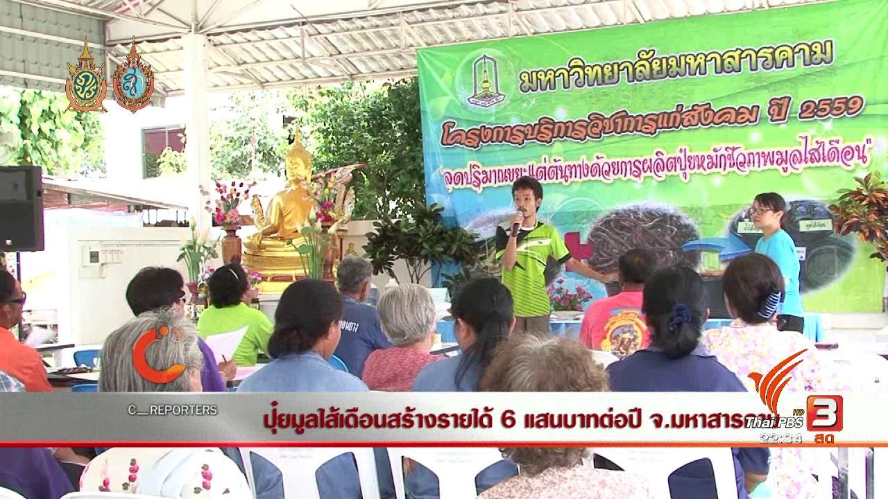 ที่นี่ Thai PBS - นักข่าวพลเมือง : ปุ๋ยมูลไส้เดือนสร้างรายได้
