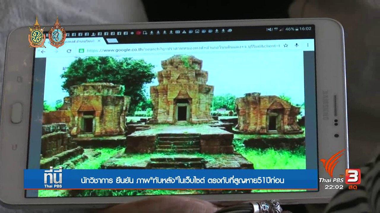 """ที่นี่ Thai PBS - ที่นี่ Thai PBS : พบภาพถ่าย """"ทับหลัง"""" ที่หาย ในเว็บฯพิพิธภัณฑ์ สหรัฐฯ"""