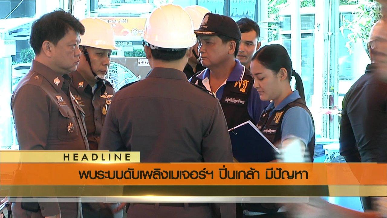 ข่าวค่ำ มิติใหม่ทั่วไทย - ประเด็นข่าว (1 ส.ค. 59)