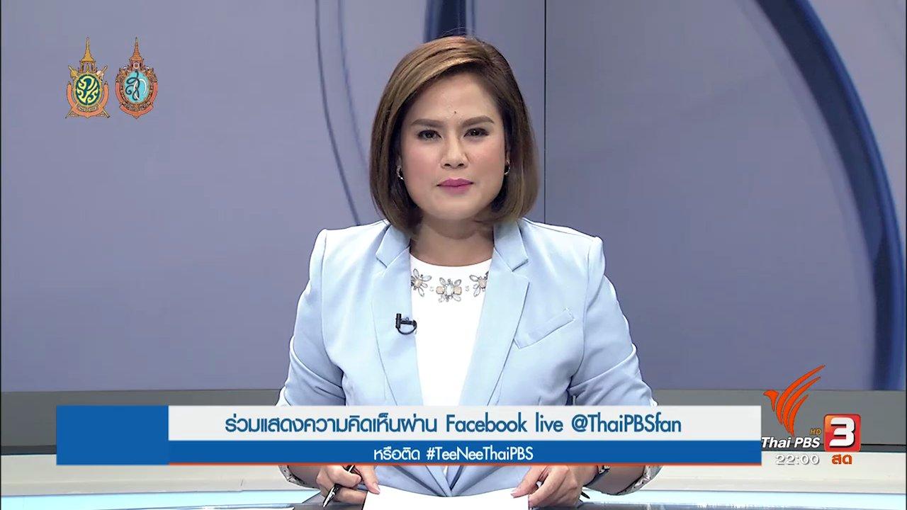 ที่นี่ Thai PBS - ประเด็นข่าว (1 ส.ค. 59)