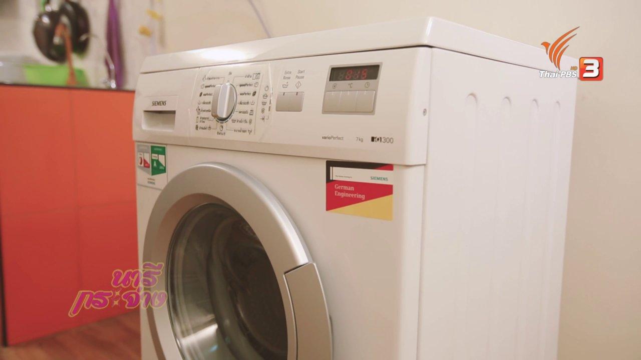นารีกระจ่าง - สุดยอดแม่บ้าน : ล้างเครื่องซักผ้ากันเถอะ