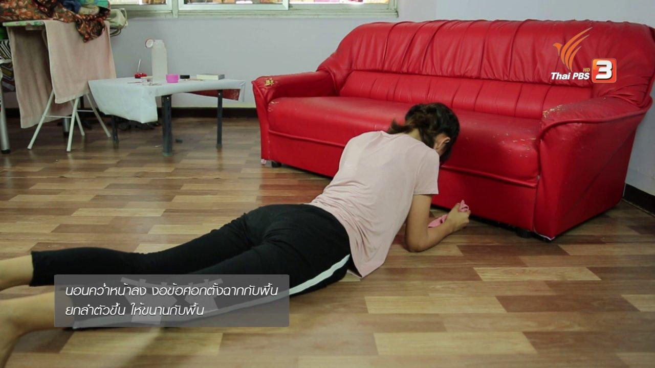 นารีกระจ่าง - หุ่นสวยด้วยงานบ้าน : การทำความสะอาดระดับเตี้ย