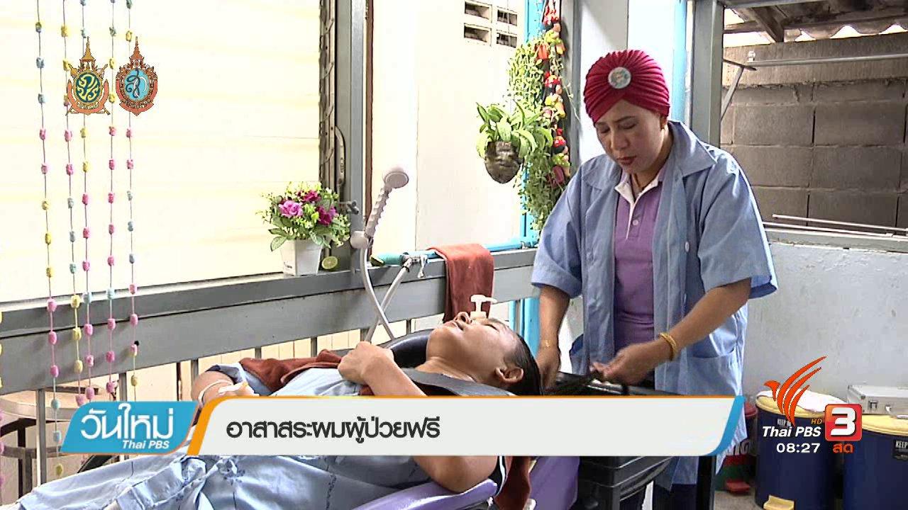 วันใหม่  ไทยพีบีเอส - บอกเล่าข่าวดี : อาสาสระผมผู้ป่วยฟรี