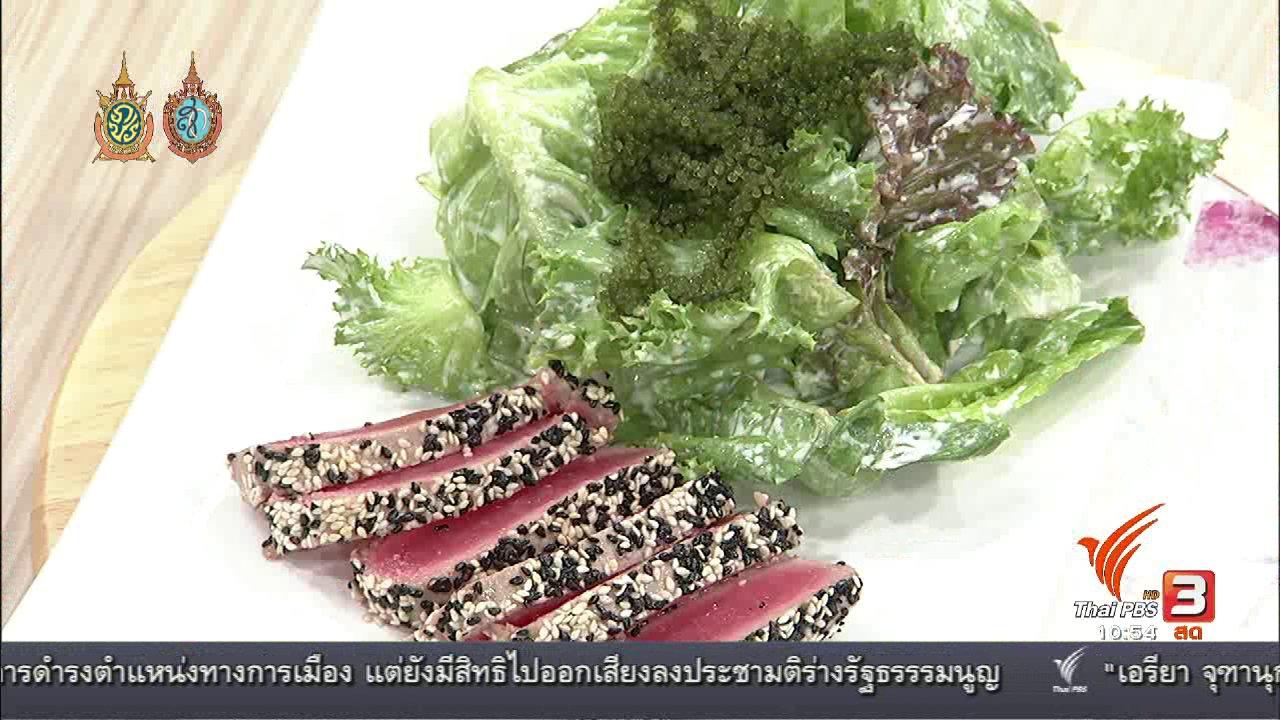 นารีกระจ่าง - Cooking กับ เชฟ : ทูน่าวาซาบิกับสาหร่ายพวงองุ่น