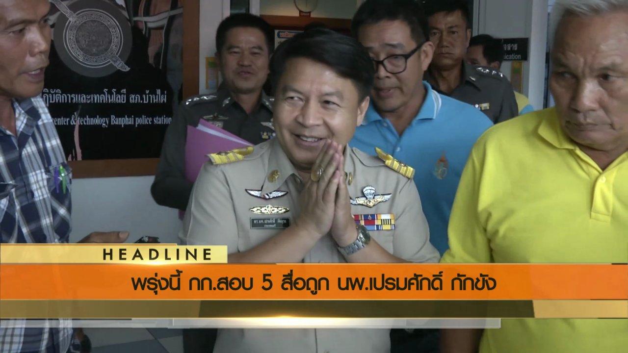 ข่าวค่ำ มิติใหม่ทั่วไทย - ประเด็นข่าว (2 ส.ค. 59)
