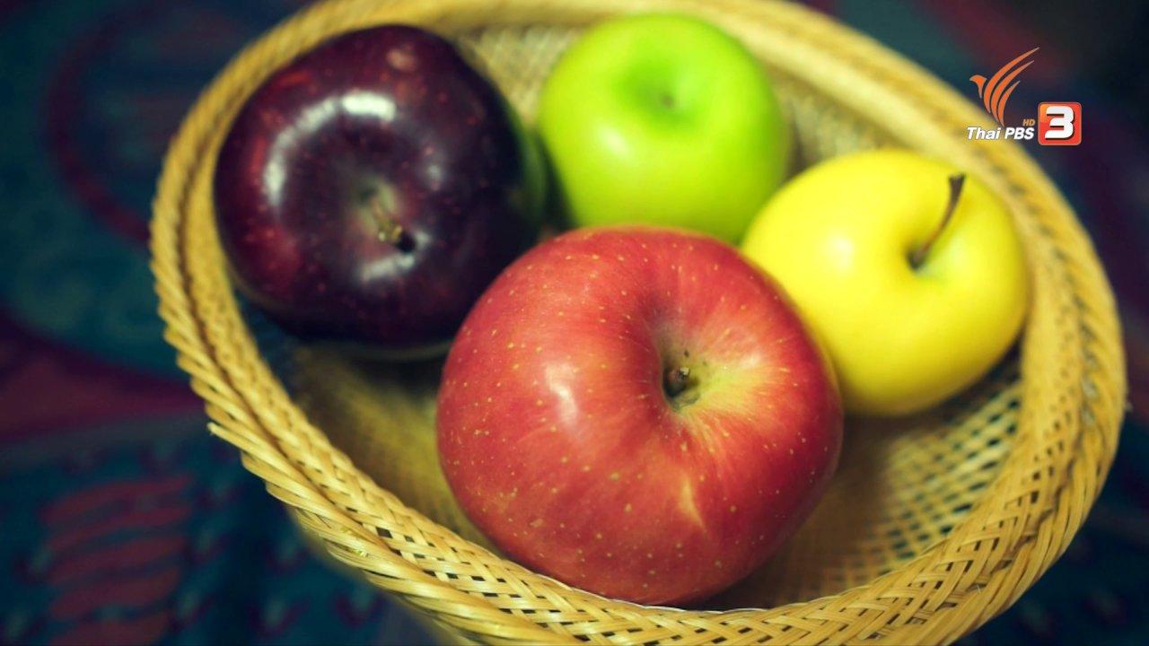 นารีกระจ่าง - อาหารเป็นยา: แอปเปิล
