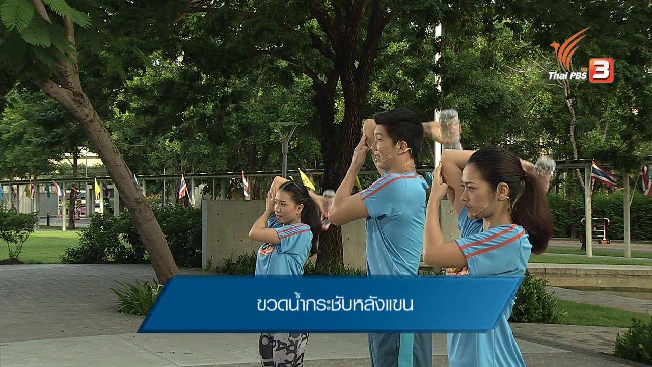 วันใหม่  ไทยพีบีเอส - ข.ขยับ :  บริหารกล้ามเนื้อแขนโดยใช้ขวดน้ำ