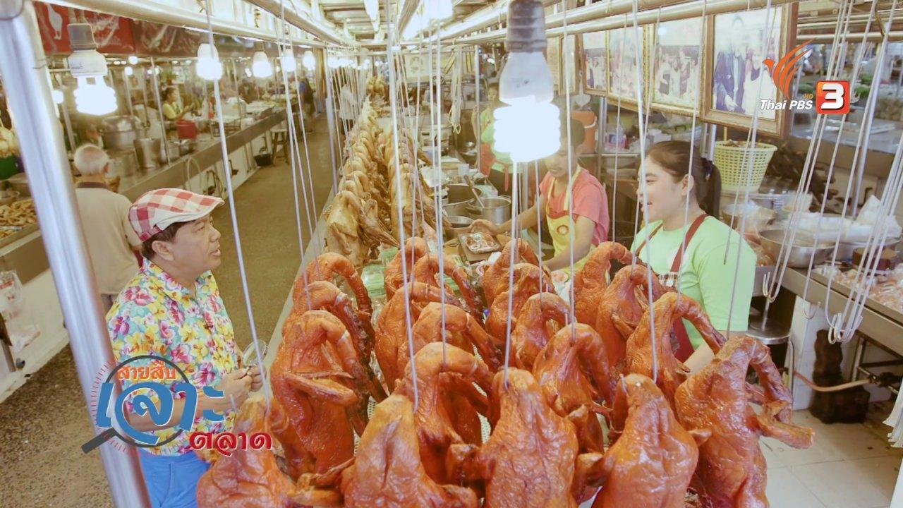 วันใหม่  ไทยพีบีเอส - สายสืบเจาะตลาด : สำรวจราคาอาหารที่ตลาดรังสิต