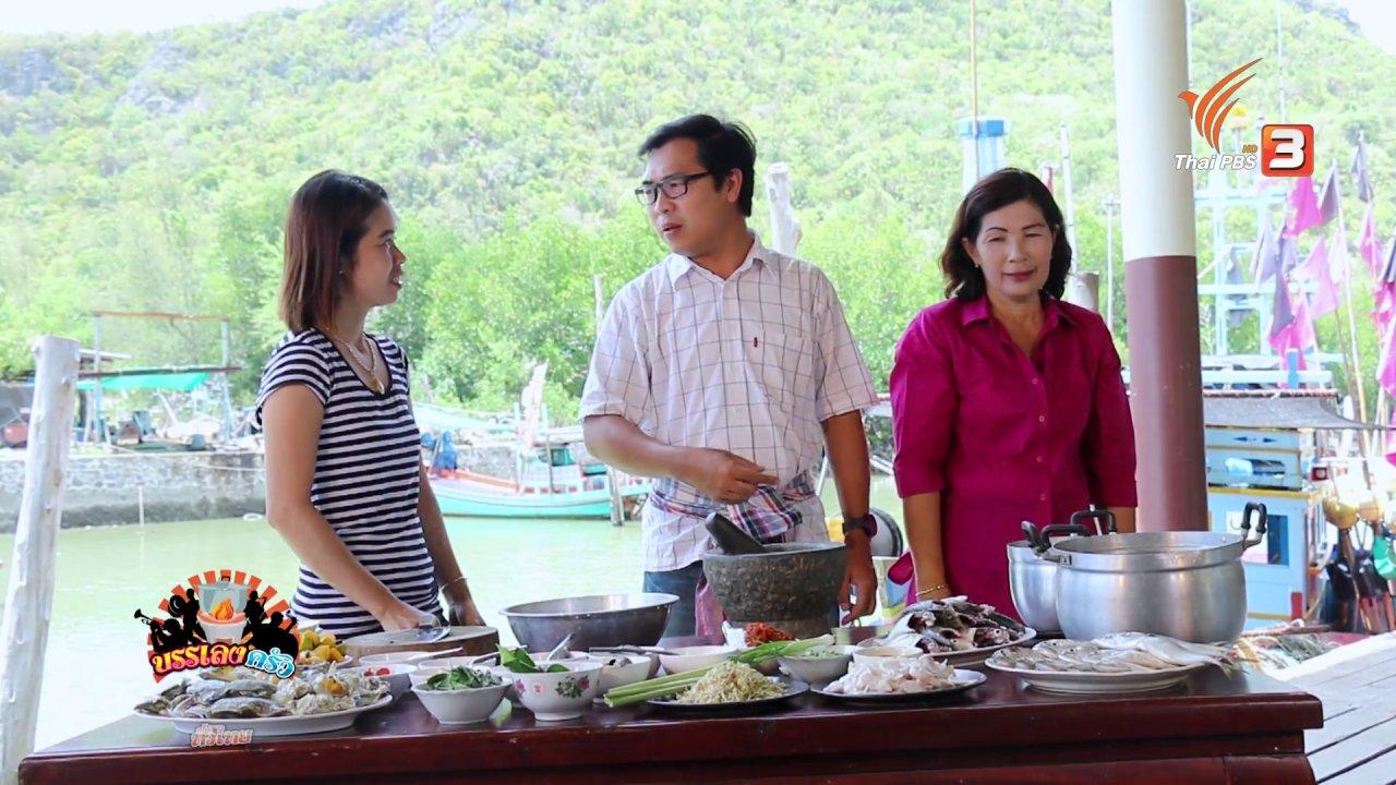 บรรเลงครัวทั่วไทย - บ้านบางปู ต.สามร้อยยอด จ.ประจวบคีรีขันธ์