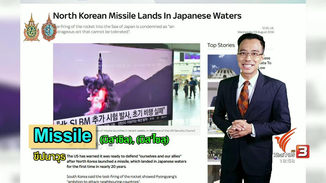 ข่าวค่ำ มิติใหม่ทั่วไทย - ภาษาหน้าจอ : Missile, land