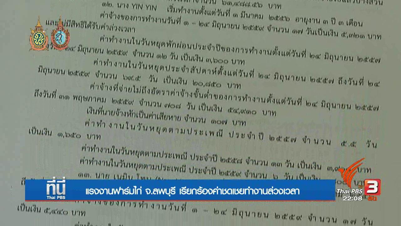 ที่นี่ Thai PBS - ที่นี่ Thai PBS : แรงงานฟาร์มไก่ จ.ลพบุรี สู้ต่อ อ้างนายจ้างจ่ายชดเชยไม่เป็นธรรม