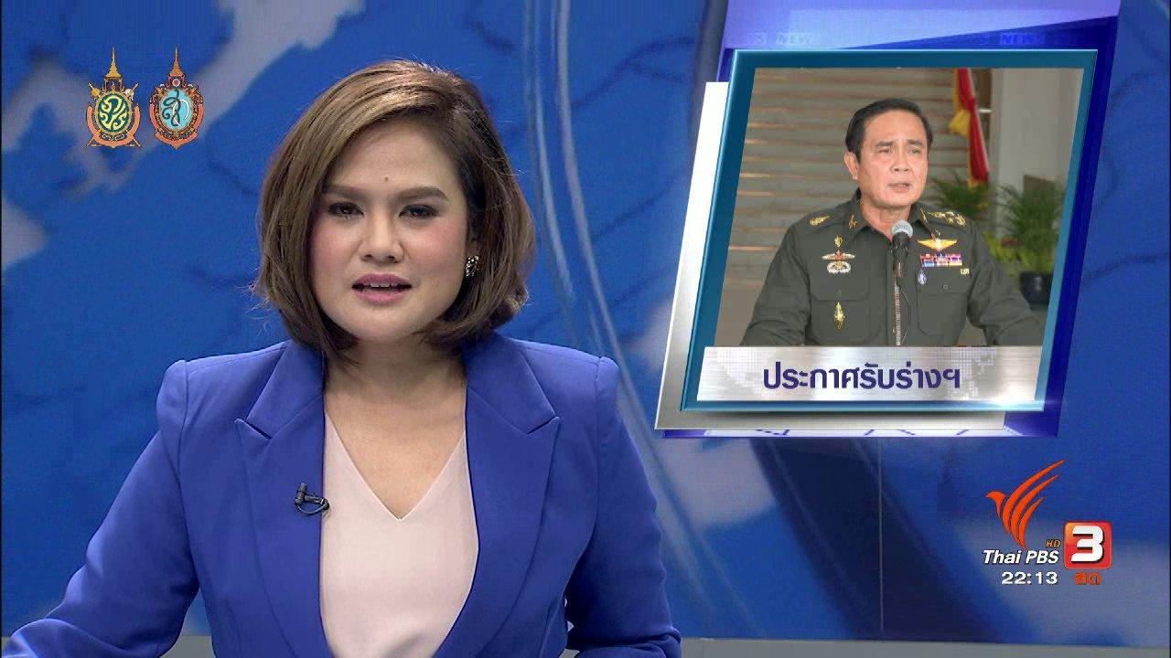 ที่นี่ Thai PBS - ที่นี่ Thai PBS : นายกฯ ส่งสัญญาณบวก ประกาศรับร่าง รธน.