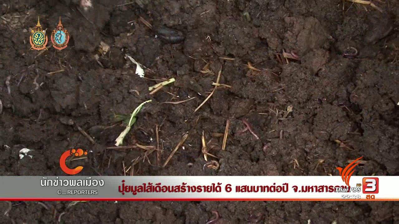 ที่นี่ Thai PBS - นักข่าวพลเมือง : ปุ๋ยมูลไส้เดือนสร้างรายได้ 6 แสนบาทต่อปี จ.มหาสารคาม