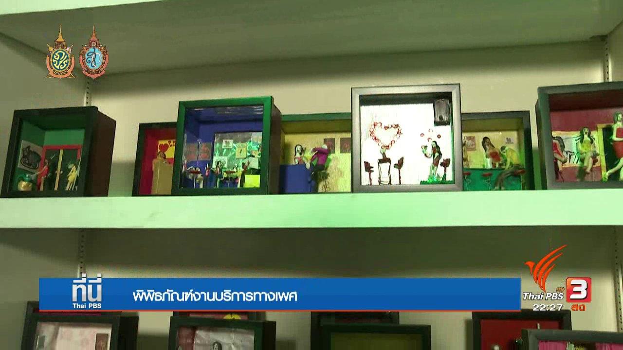 ที่นี่ Thai PBS - Social Talk : พิพิธภัณฑ์พนักงานบริการทางเพศ
