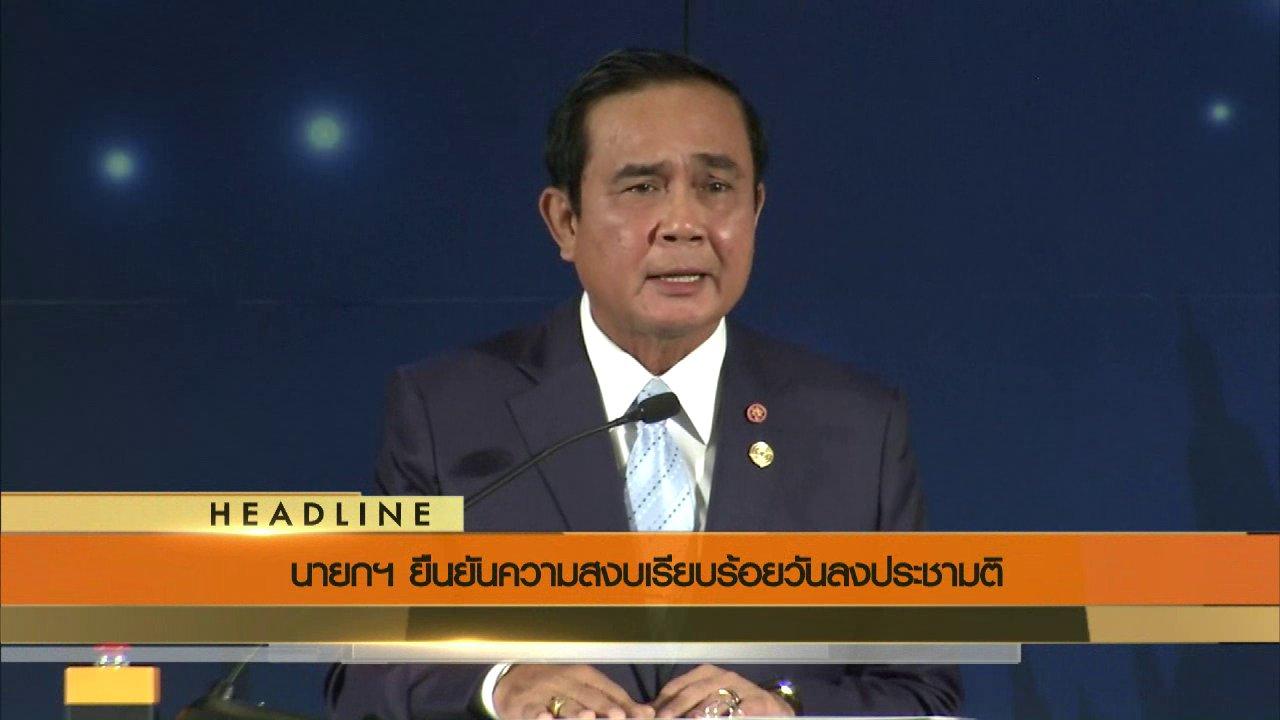 ข่าวค่ำ มิติใหม่ทั่วไทย - ประเด็นข่าว (4 ส.ค. 59)