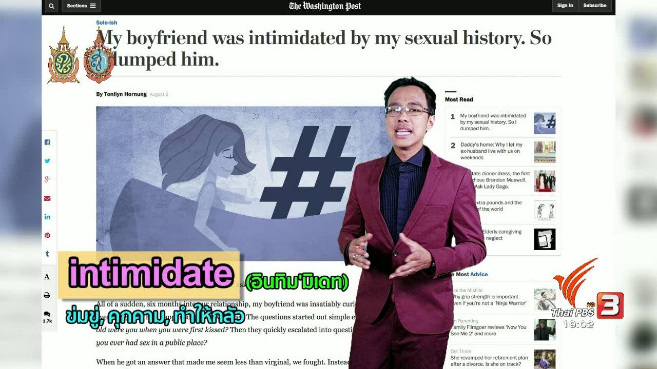 ข่าวค่ำ มิติใหม่ทั่วไทย - ภาษาหน้าจอ : intimidate, dump