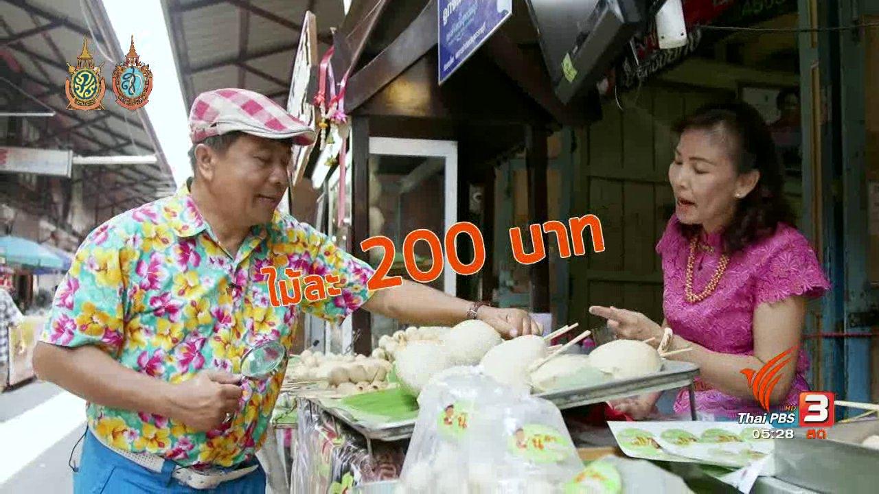 วันใหม่  ไทยพีบีเอส - สายสืบเจาะตลาด : สืบราคาสินค้า ตลาดสามชุก