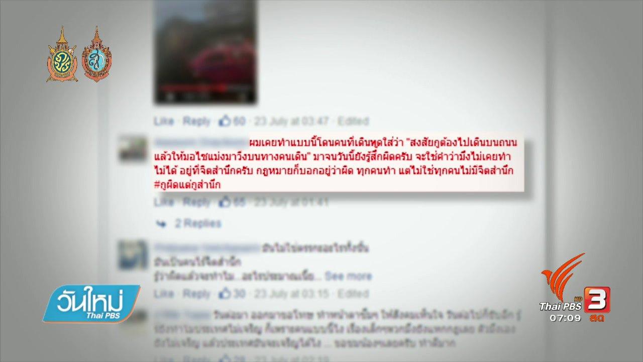 วันใหม่  ไทยพีบีเอส - คลิกให้ปัง : จยย.ขับย้อนศรบนทางเท้าไม่พอใจถูกเตือน
