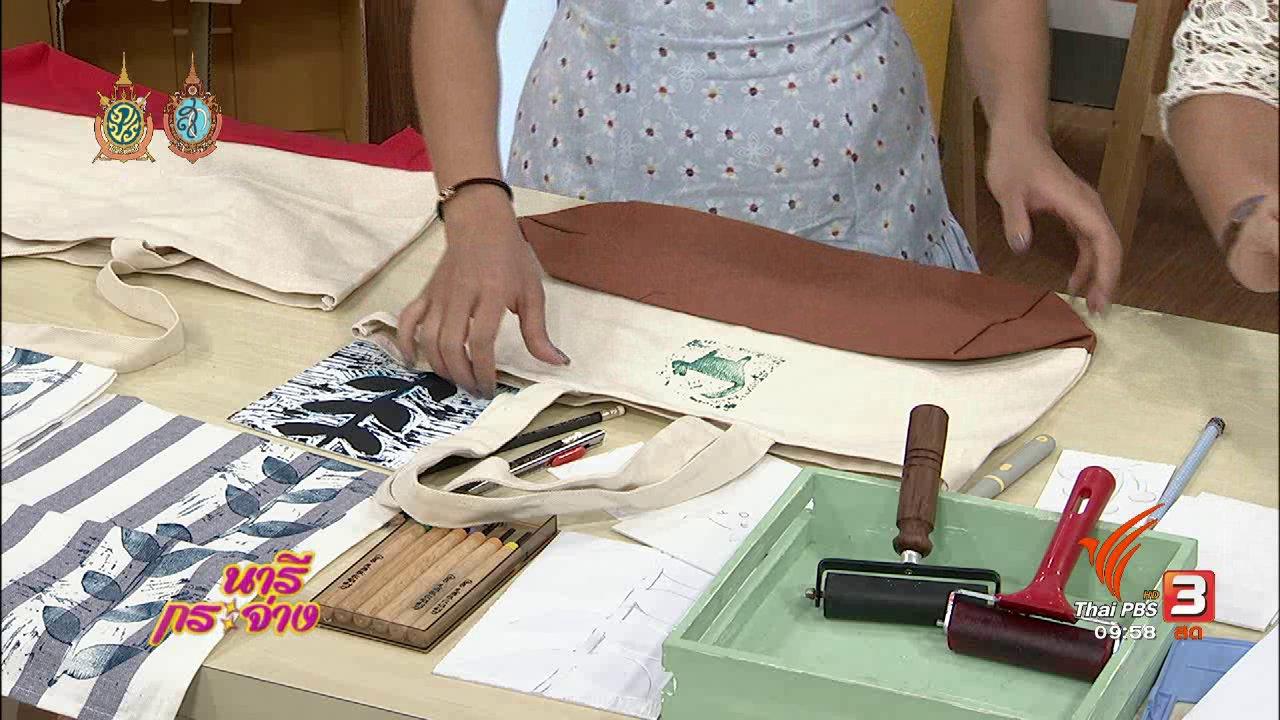 นารีกระจ่าง - สาธิตอาชีพ : สร้างสรรค์ลายผ้าด้วยแม่พิมพ์ไม้แกะสลัก